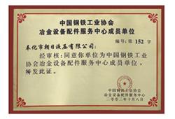 钢铁工业协会成员单位